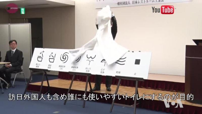 Japan Unveils Symbols for High-tech Toilets
