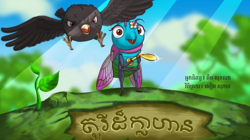 Cambodian Children's Books Show 'Girls Can Do Anything'